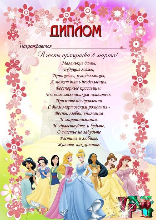 Дипломы на 8 марта девочкам