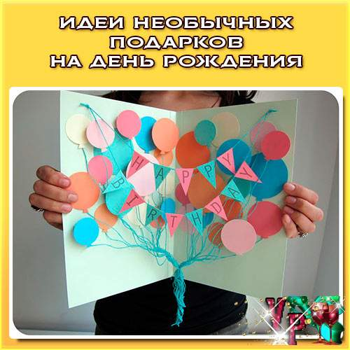 Идеи необычных подарков на день рождения