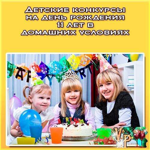 Детские конкурсы на день рождения 11 лет в домашних условиях