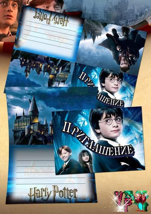 Приглашение на день рождения в стиле Гарри Поттер