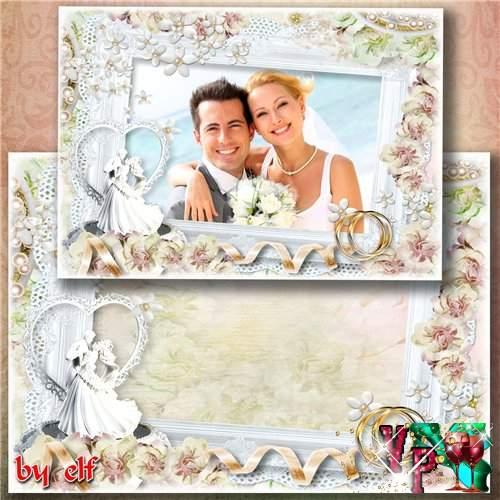 Свадебная рамка для фото - Пусть чувства вас не покидают, любовь горит еще сильней