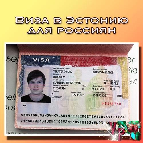 Виза в Эстонию для россиян в 2018 году. Нужна ли виза в Эстонию?