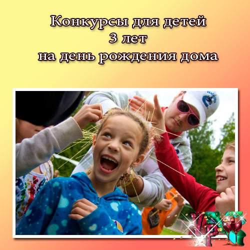 Конкурсы для детей 3 лет на день рождения дома. Веселые конкурсы