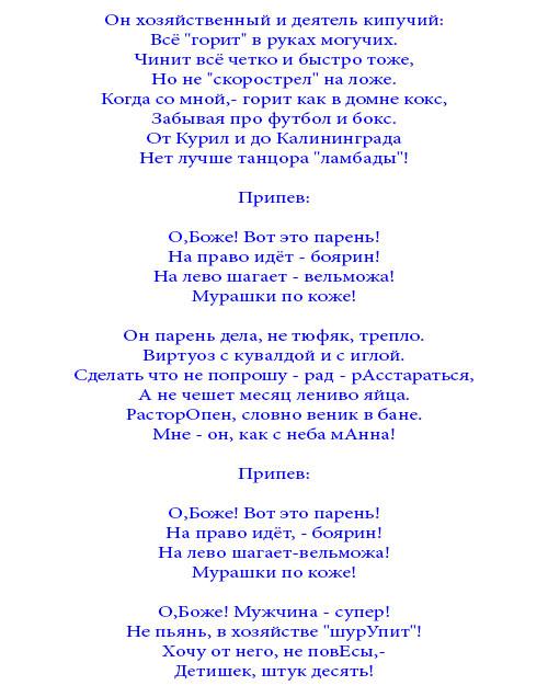 Песни переделки на день рождения мужчине. Прикольные и современные тексты