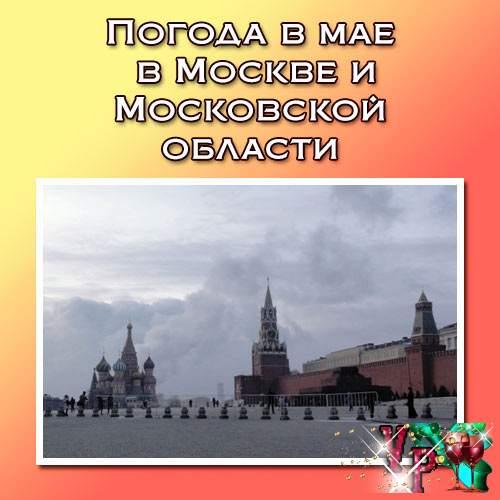 Погода в мае 2016 в Москве и Московской области. Май 2016