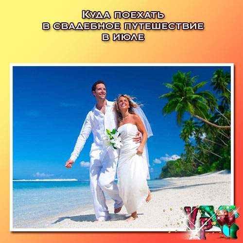 Куда поехать в свадебное путешествие в июле 2016? На море или острова?
