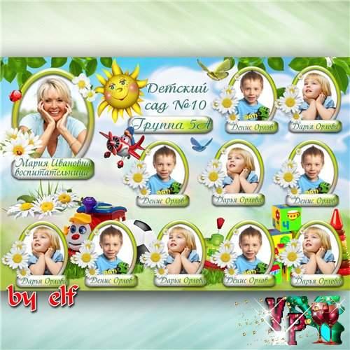 Виньетка детская - До свиданья детский сад