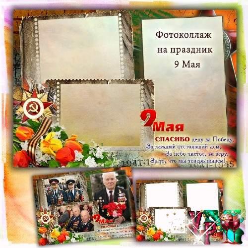 Фотоколлаж на 3 фото -  9 Мая великий праздник