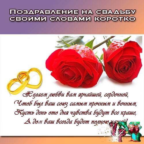 Поздравление на свадьбу своими словами коротко