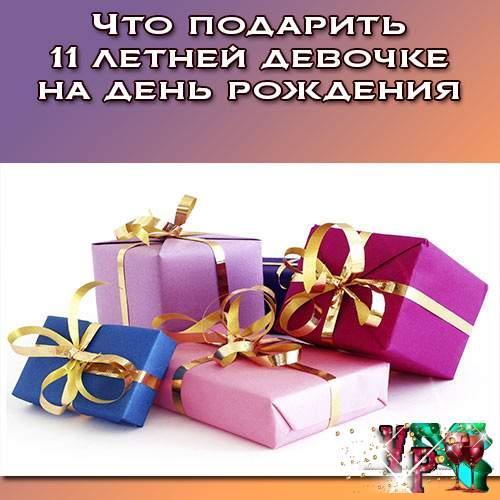 Что подарить на день рождения девочке 11 лет: самые новые идеи