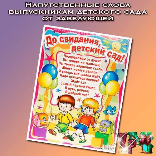 Стихи поздравления воспитателям на выпускной в детском саду