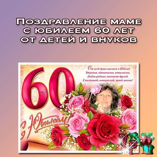 Поздравление маме с юбилеем 60 лет от детей и внуков. Ласковые поздравления