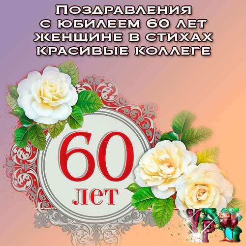 Поздравления с юбилеем 60 лет женщине в стихах красивые коллеге