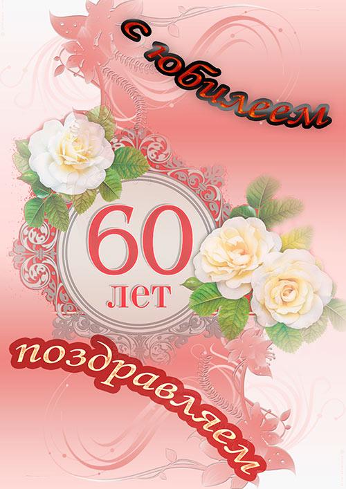 Открытки с днем рождения женщине с юбилеем 60 лет, картинки