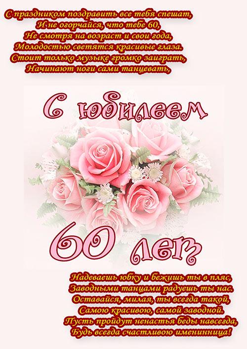 Открытки с днем рождения женщине с юбилеем 60 лет, аниме приколов