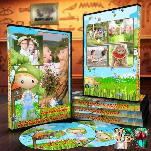 Детская обложка и задувка DVD - Однажды в детстве