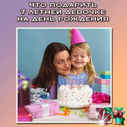Что подарить 7 летней девочке на день рождения? Подарок на 7 лет