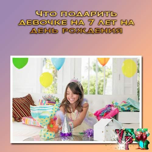 Что подарить девочке на 7 лет на день рождения? Знаем, что подарить!