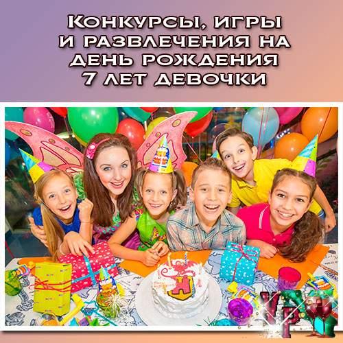 Конкурсы, игры и развлечения на день рождения 7 лет девочки