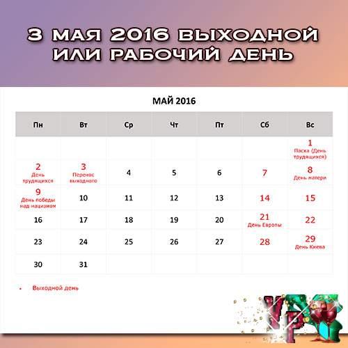 3 мая 2016 выходной или рабочий день? Как отдыхаем в мае 2016?