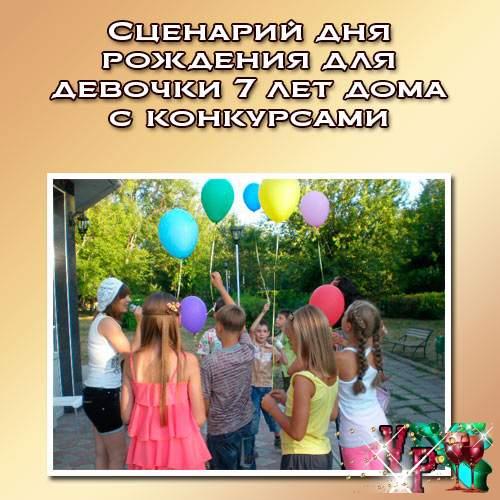 Сценарий дня рождения для девочки 7 лет дома с конкурсами. Новый сценарий