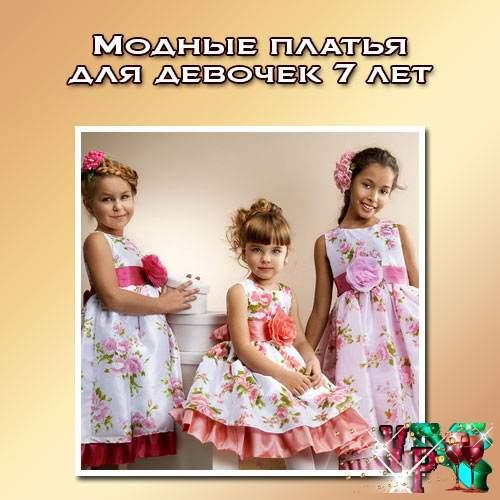 Модные платья для девочек 7 лет. Фото стильных платьев
