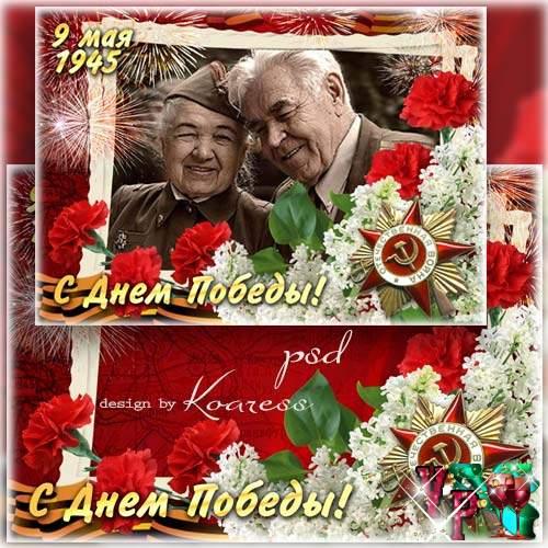 Фоторамка-открытка к Дню Победы - Начало мая, красные гвоздики