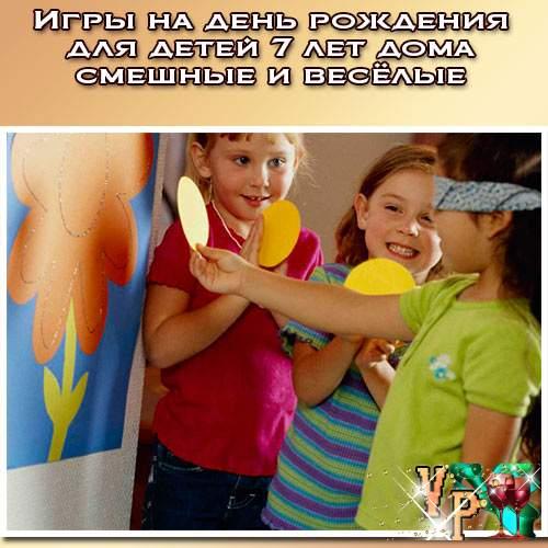 Игры на день рождения для детей 7 лет дома смешные и весёлые