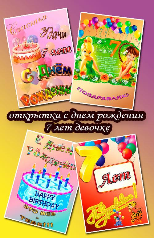 Открытки с днем рождения 7 лет девочке. Яркие открытки на 7 лет