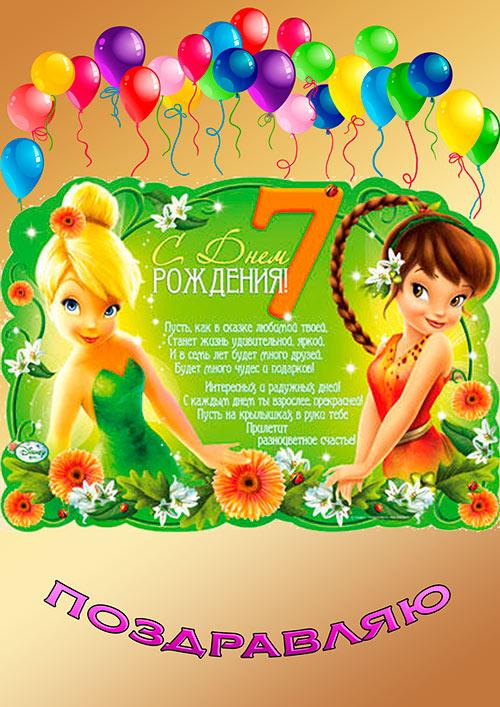 Оригинальное поздравление 7 лет девочка день рождения
