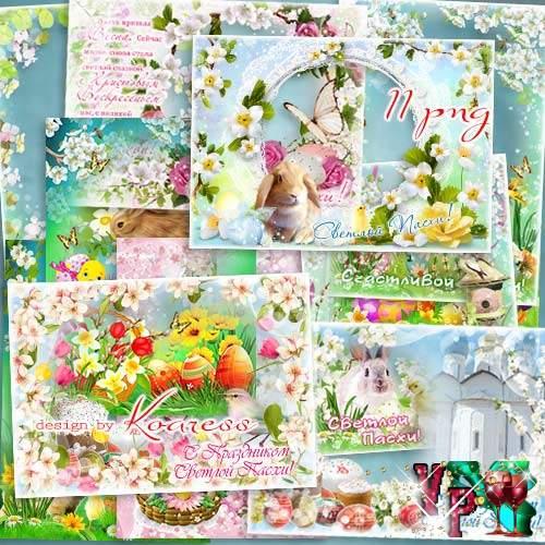 Пасхальные рамки для фото в png - Со светлым праздником Пасхи