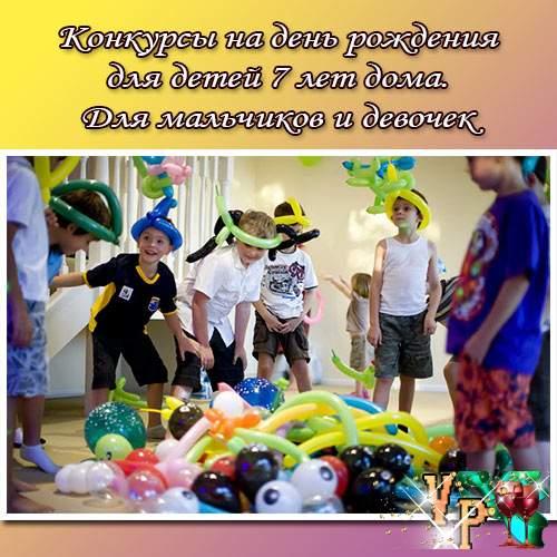 Конкурсы на день рождения для детей 7 лет дома. Конкурсы для мальчиков и девочек