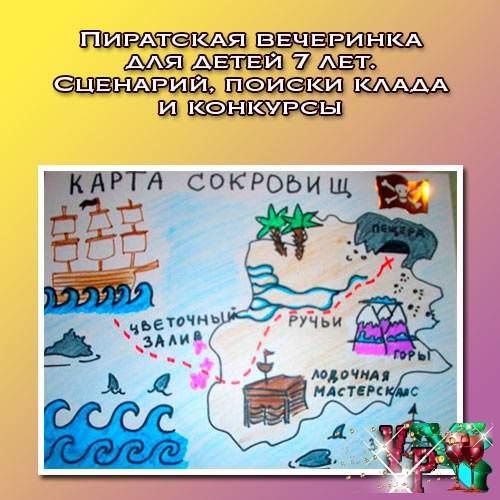 Пиратская вечеринка для детей 7 лет. Сценарий, поиски клада и конкурсы