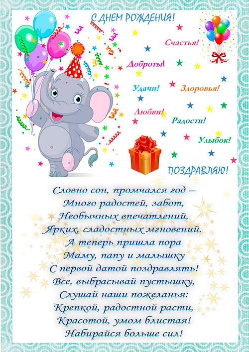 Поздравление для девочки и родителей с 1 годиком