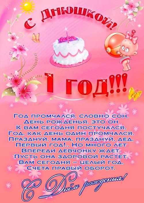 Открытка на день рождения 1 годик девочке, открытки подготовительной