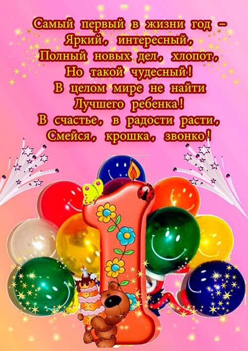 Красными розами, открытки с днем рождения для ребенка 1 годик