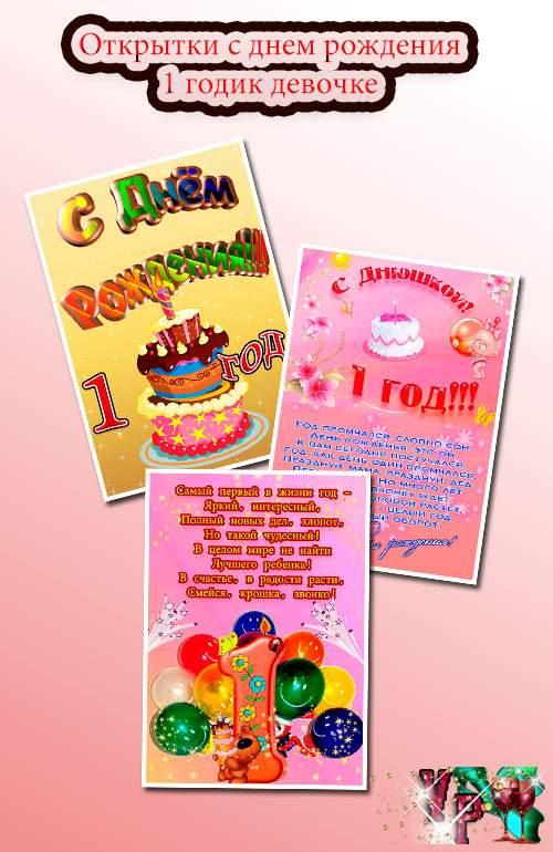 Открытки с днем рождения 1 годик девочке. Новые открытки