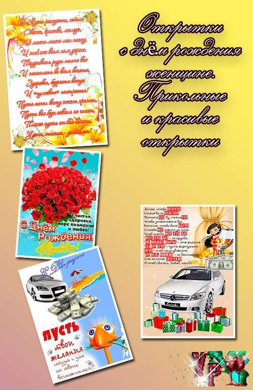 Открытки с днём рождения женщине. Прикольные и красивые открытки