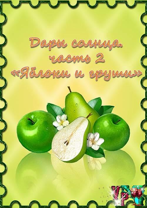 Папка передвижка о пользе яблок и груш. Дары лета часть 2