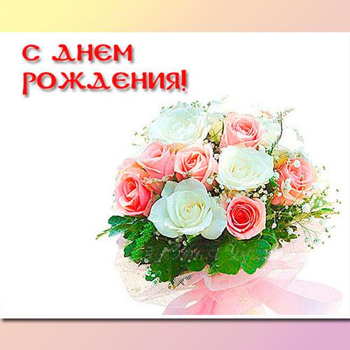 Картинки с днём рождения девушке. Цветы на картинках