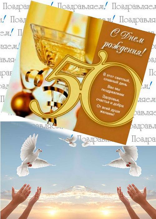 Открытки поздравление с 50 летием мужчине в стихах красивые, открытки богородская написать