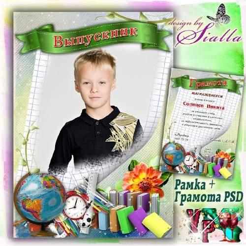 Школьная фоторамка и грамота -  Выпускник школы