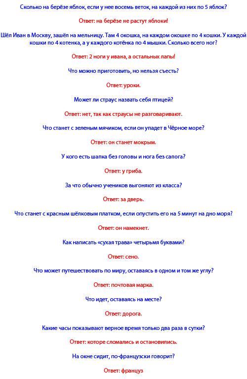 Загадки с подвохом для детей 10 лет. Загадки с ответами