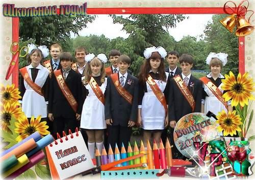 Школьная рамка для оформления фото - Наш выпускной класс