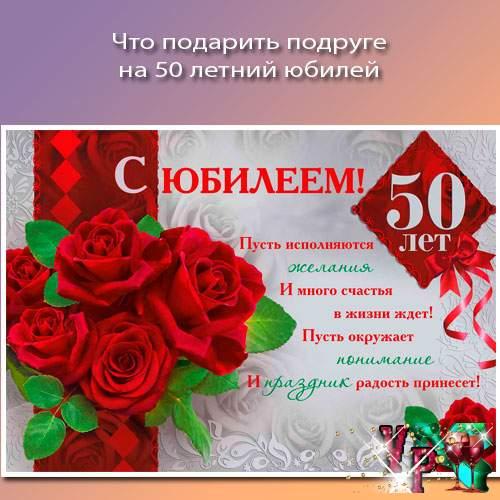 Что подарить подруге на 50 летний юбилей? Подарок на 50 лет