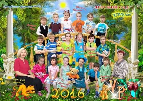 Виньетка для детского сала – С мостиком