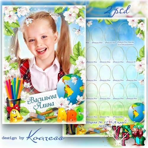 Виньетка и рамка для портретов школьников - Позади учебный год
