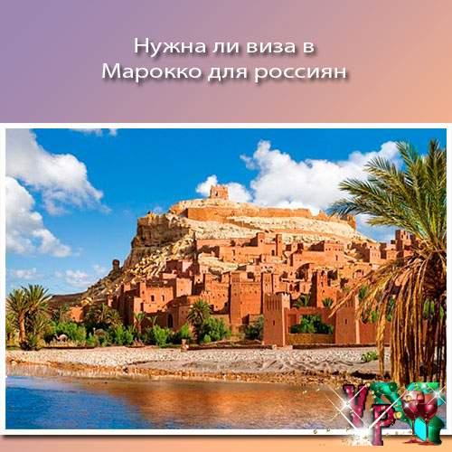 Нужна ли виза в Марокко для россиян в 2018 году? Про визы 2018
