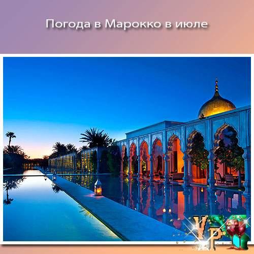 Погода в Марокко в июле 2018. Температура воды на курортах Марокко
