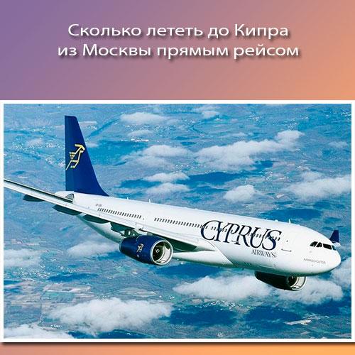 Сколько лететь до Кипра из Москвы прямым рейсом